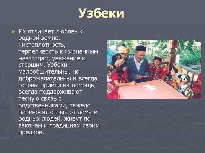 Узбеки ► Их отличает любовь к родной земле, чистоплотность, терпеливость к жизненным невзгодам, уважение
