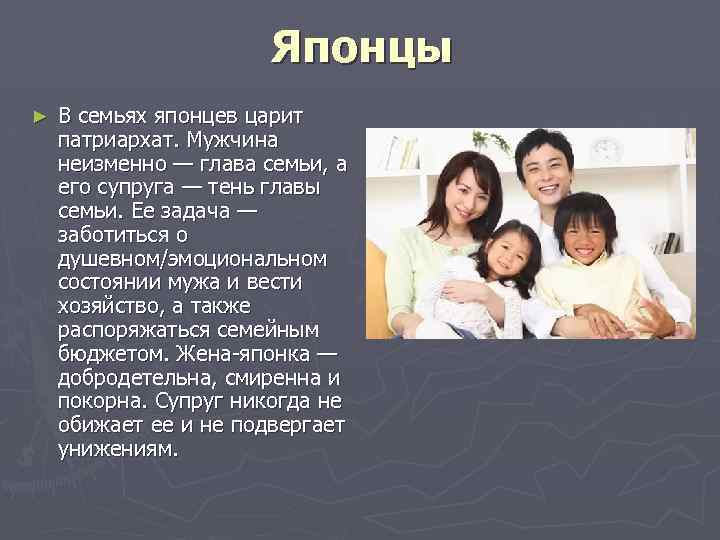 Японцы ► В семьях японцев царит патриархат. Мужчина неизменно — глава семьи, а его
