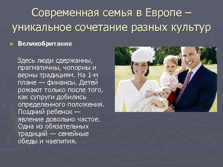 Современная семья в Европе – уникальное сочетание разных культур ► Великобритания Здесь люди сдержанны,