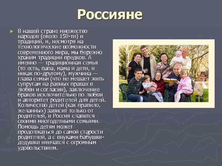 Россияне ► В нашей стране множество народов (около 150 ти) и традиций, и, несмотря