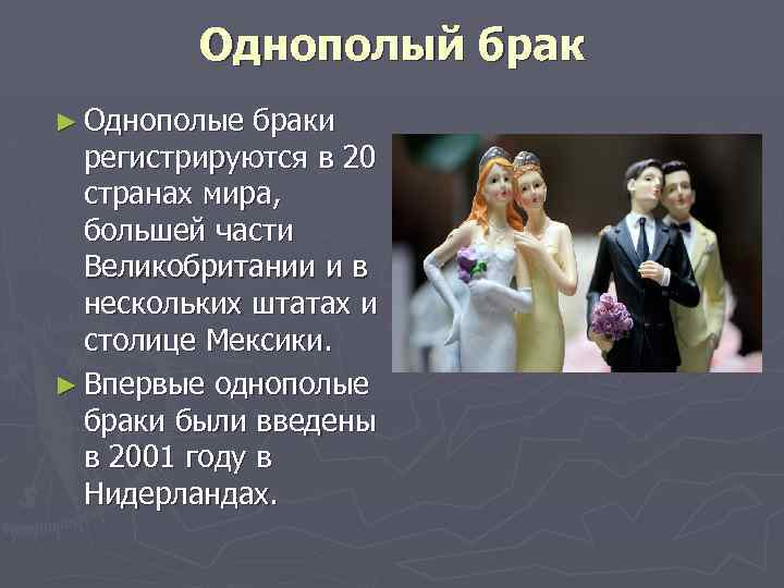 Однополый брак ► Однополые браки регистрируются в 20 странах мира, большей части Великобритании и