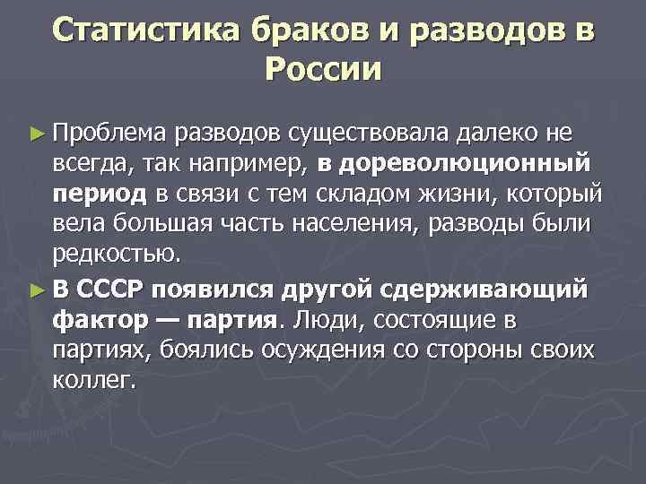Статистика браков и разводов в России ► Проблема разводов существовала далеко не всегда, так
