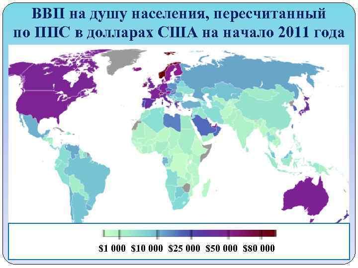 ВВП на душу населения, пересчитанный по ППС в долларах США на начало 2011 года