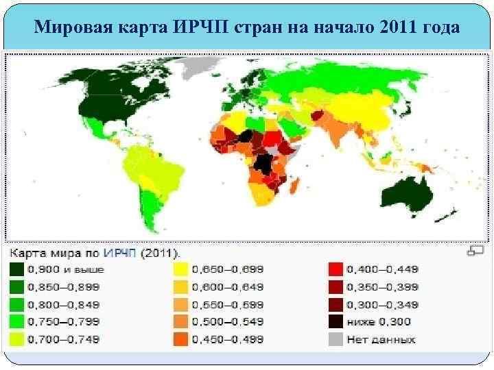 Мировая карта ИРЧП стран на начало 2011 года