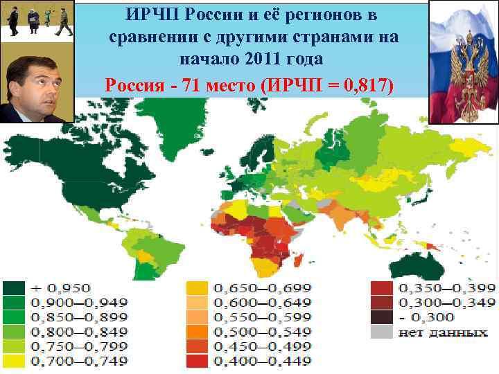 ИРЧП России и её регионов в сравнении с другими странами на начало 2011 года
