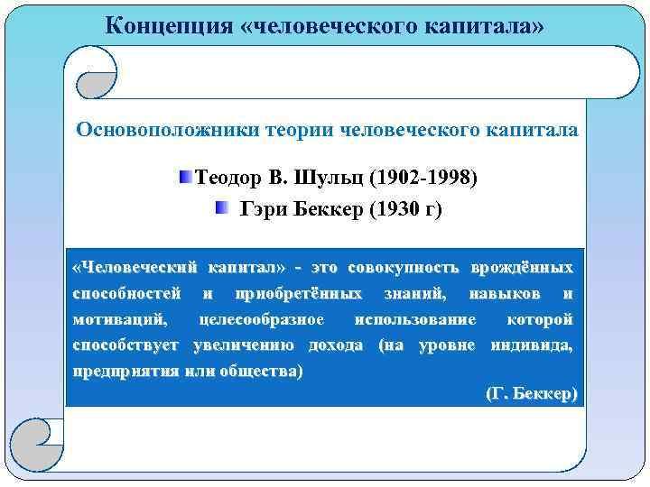 Концепция «человеческого капитала» Основоположники теории человеческого капитала Теодор В. Шульц (1902 -1998) Гэри Беккер