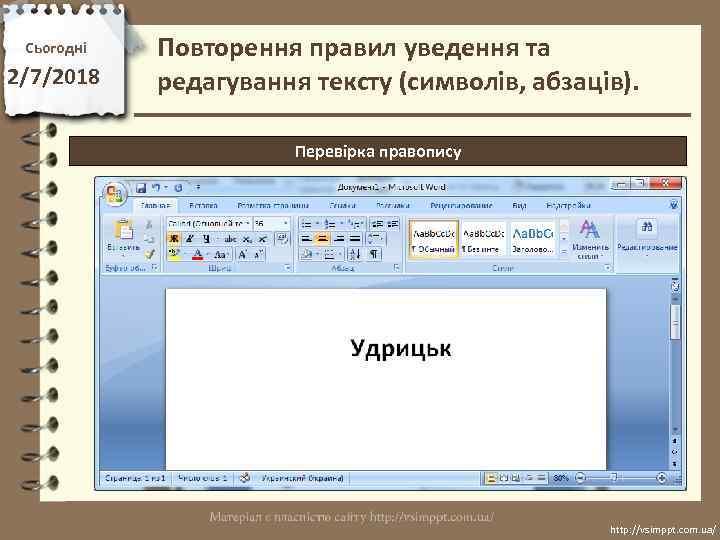 Сьогодні 2/7/2018 Повторення правил уведення та редагування тексту (символів, абзаців). Перевірка правопису http: //vsimppt.