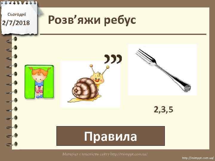 Сьогодні 2/7/2018 Розв'яжи ребус 2, 3, 5 Правила http: //vsimppt. com. ua/