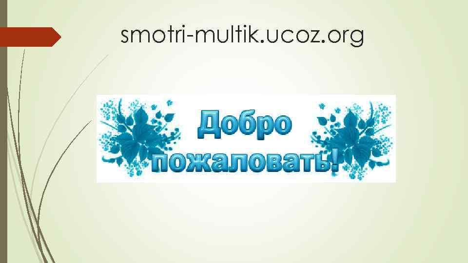 smotri-multik. ucoz. org