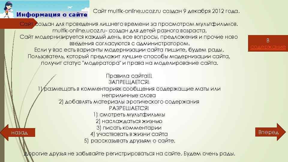 Сайт multik-online. ucoz. ru создан 9 декабря 2012 года. Сайт создан для проведения лишнего