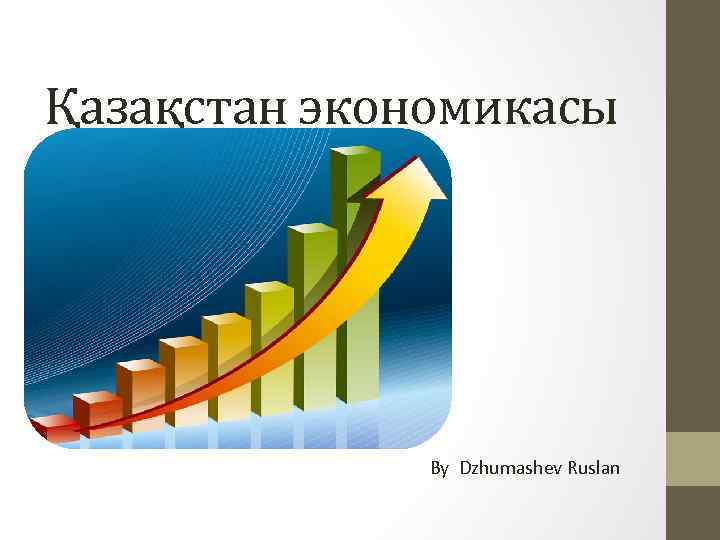 Қазақстан экономикасы By Dzhumashev Ruslan