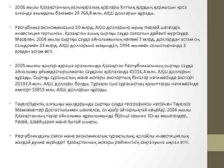 • 2006 жылы Қазақстанның халықаралық қорлары Ұлттық қордың қаржысын қоса алғанда ағымдағы бағамен