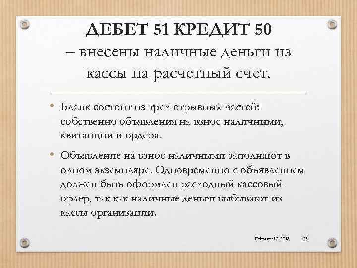 дебет 51 кредит