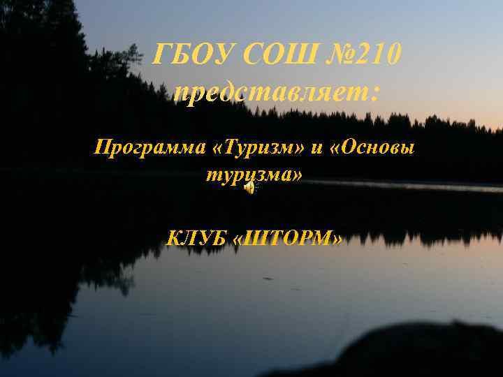 ГБОУ СОШ № 210 представляет: Программа «Туризм» и «Основы туризма» КЛУБ «ШТОРМ»