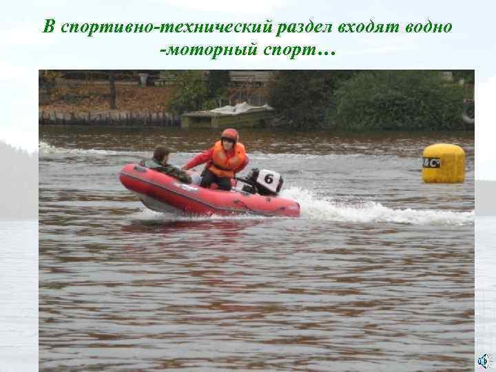 В спортивно-технический раздел входят водно -моторный спорт…