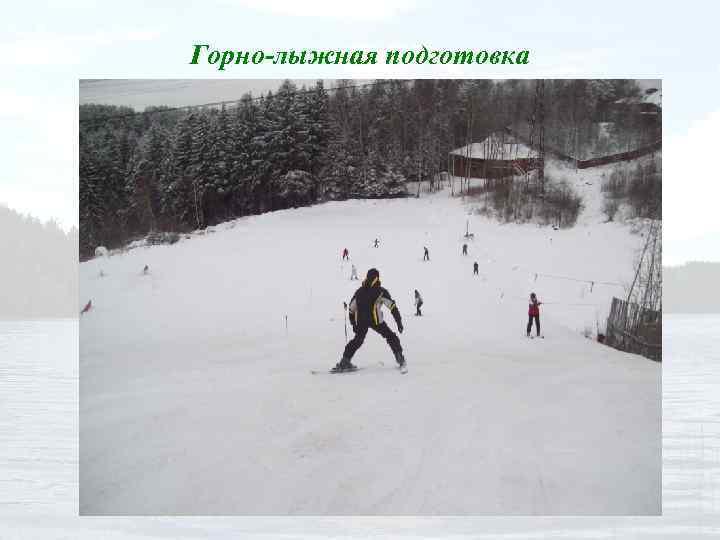 Горно-лыжная подготовка