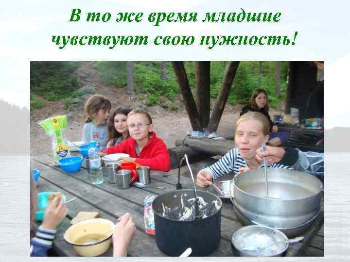 В то же время младшие чувствуют свою нужность!