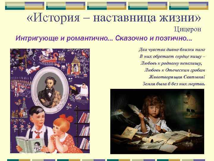 «История – наставница жизни» Цицерон Интригующе и романтично… Сказочно и поэтично… Два чувства