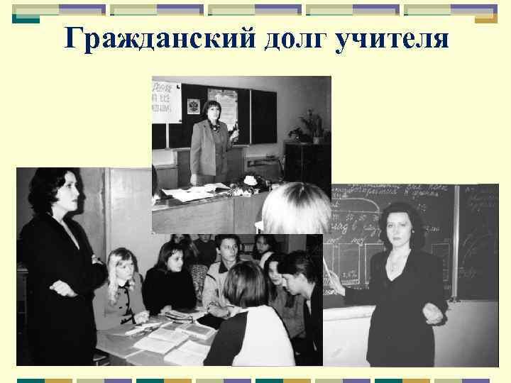 Гражданский долг учителя