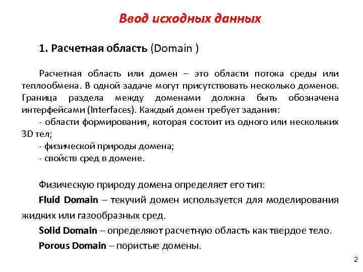 Ввод исходных данных 1. Расчетная область (Domain ) Расчетная область или домен – это