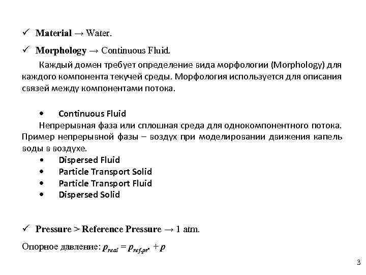 Material → Water. Morphology → Continuous Fluid. Каждый домен требует определение вида морфологии