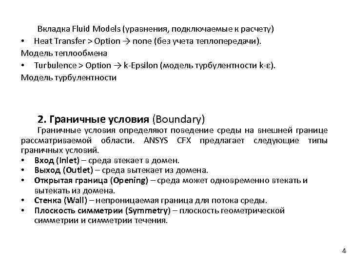 Вкладка Fluid Models (уравнения, подключаемые к расчету) • Heat Transfer > Option → none