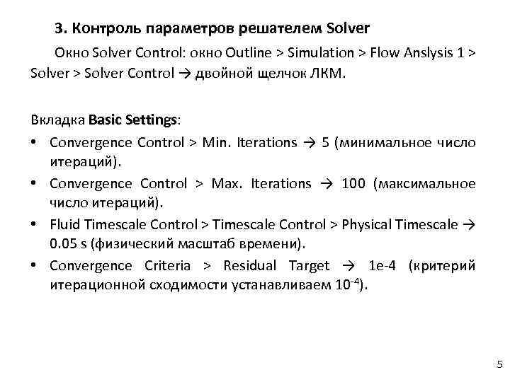 3. Контроль параметров решателем Solver Окно Solver Control: окно Outline > Simulation > Flow
