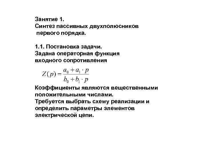 Занятие 1. Синтез пассивных двухполюсников первого порядка. 1. 1. Постановка задачи. Задана операторная функция