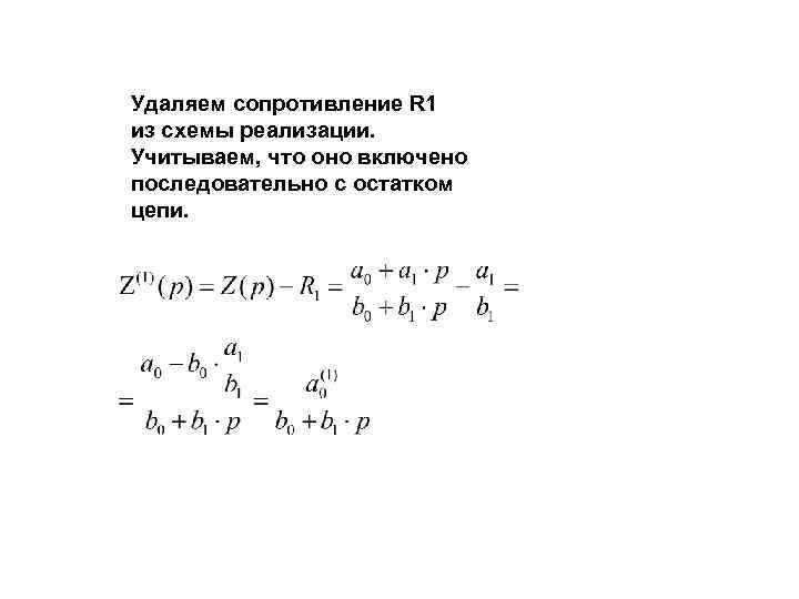 Удаляем сопротивление R 1 из схемы реализации. Учитываем, что оно включено последовательно с остатком