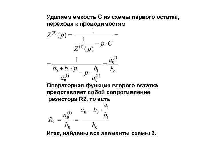 Удаляем емкость C из схемы первого остатка, переходя к проводимостям Операторная функция второго остатка
