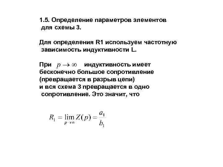 1. 5. Определение параметров элементов для схемы 3. Для определения R 1 используем частотную