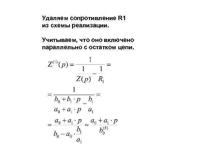 Удаляем сопротивление R 1 из схемы реализации. Учитываем, что оно включено параллельно с остатком