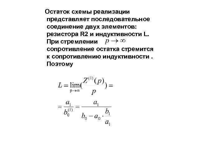 Остаток схемы реализации представляет последовательное соединение двух элементов: резистора R 2 и индуктивности L.