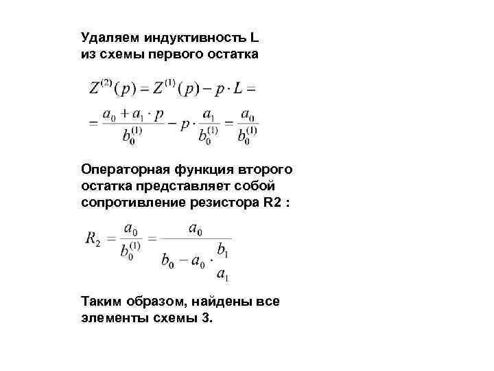 Удаляем индуктивность L из схемы первого остатка Операторная функция второго остатка представляет собой сопротивление
