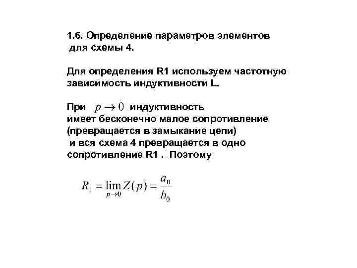 1. 6. Определение параметров элементов для схемы 4. Для определения R 1 используем частотную