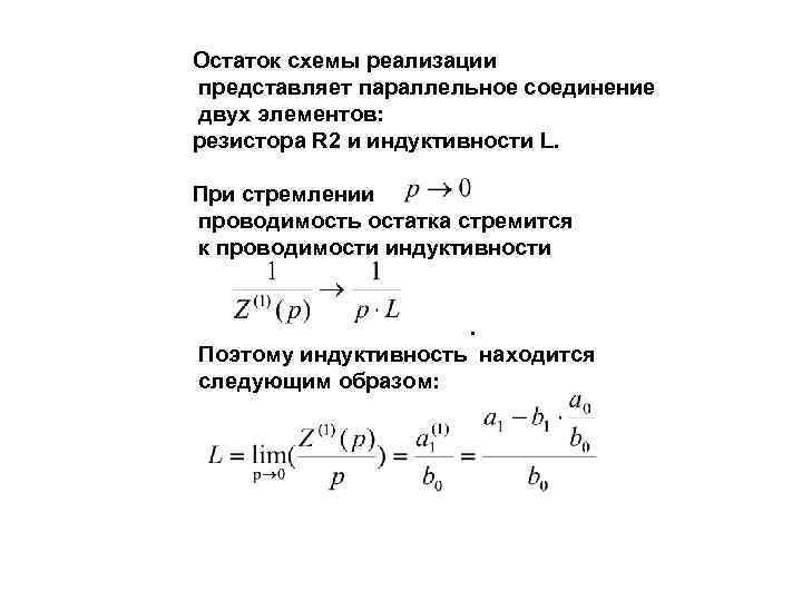 Остаток схемы реализации представляет параллельное соединение двух элементов: резистора R 2 и индуктивности L.