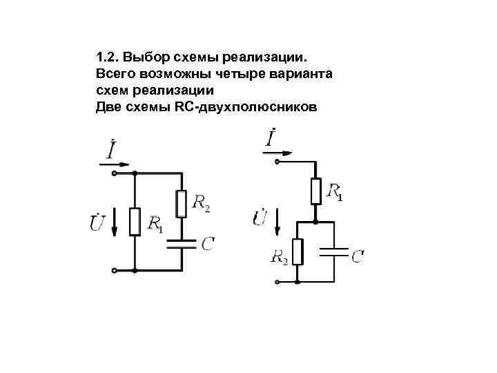 1. 2. Выбор схемы реализации. Всего возможны четыре варианта схем реализации Две схемы RC-двухполюсников