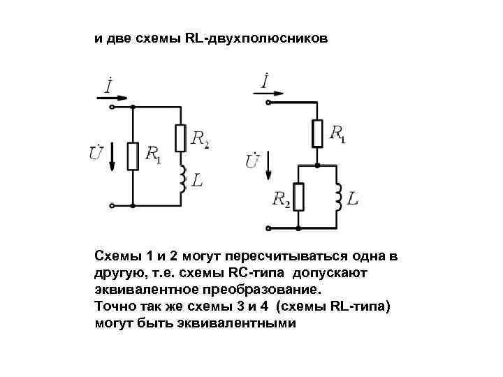 и две схемы RL-двухполюсников Схемы 1 и 2 могут пересчитываться одна в другую, т.