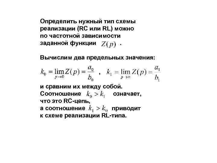 Определить нужный тип схемы реализации (RC или RL) можно по частотной зависимости заданной функции.