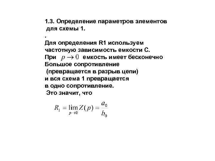 1. 3. Определение параметров элементов для схемы 1. . Для определения R 1 используем