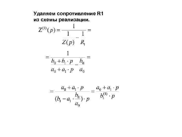 Удаляем сопротивление R 1 из схемы реализации.