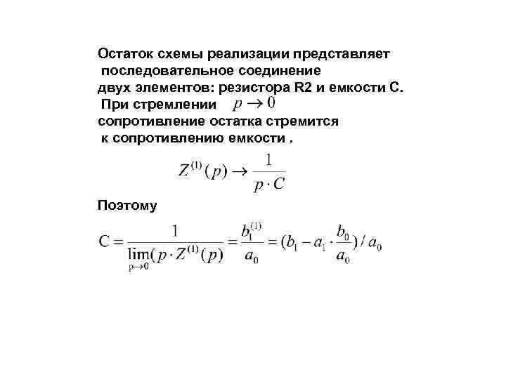 Остаток схемы реализации представляет последовательное соединение двух элементов: резистора R 2 и емкости C.