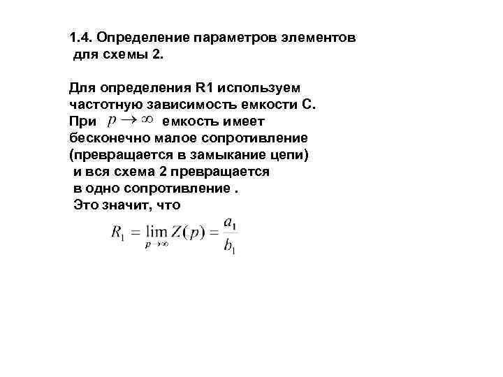 1. 4. Определение параметров элементов для схемы 2. Для определения R 1 используем частотную
