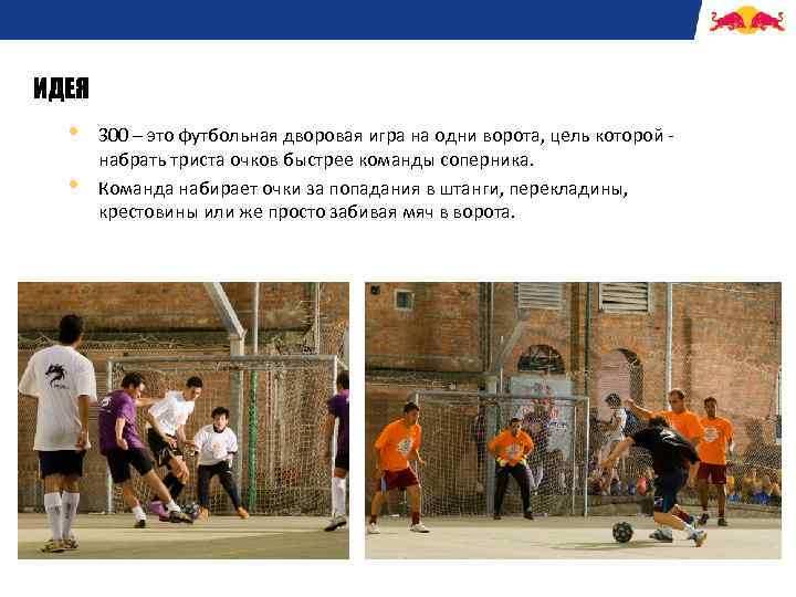 ИДЕЯ • • 300 – это футбольная дворовая игра на одни ворота, цель которой