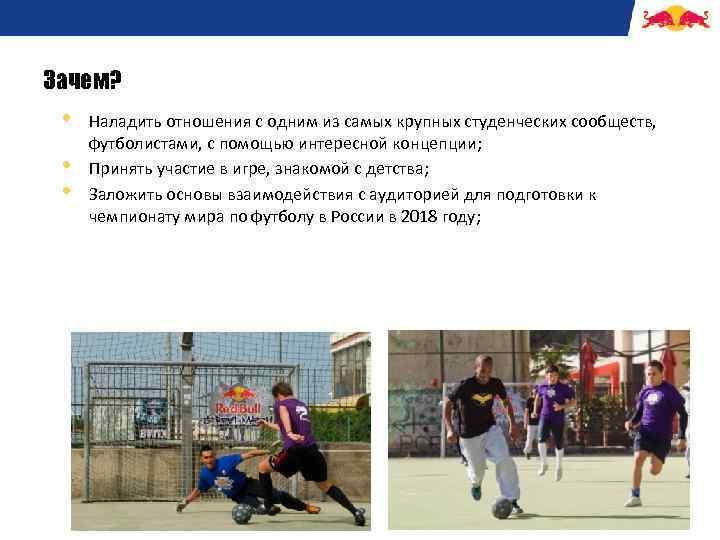 Зачем? • • • Наладить отношения с одним из самых крупных студенческих сообществ, футболистами,