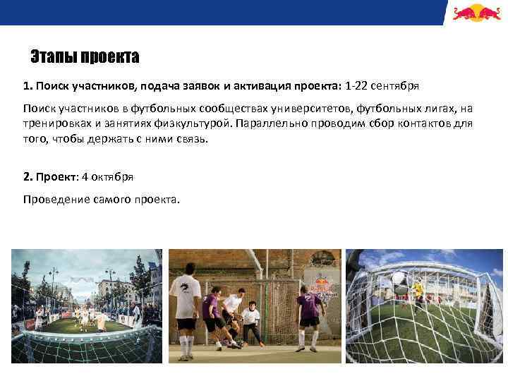 Этапы проекта 1. Поиск участников, подача заявок и активация проекта: 1 -22 сентября Поиск