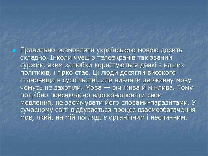 n Правильно розмовляти українською мовою досить складно. Інколи чуєш з телеекранів так званий суржик,