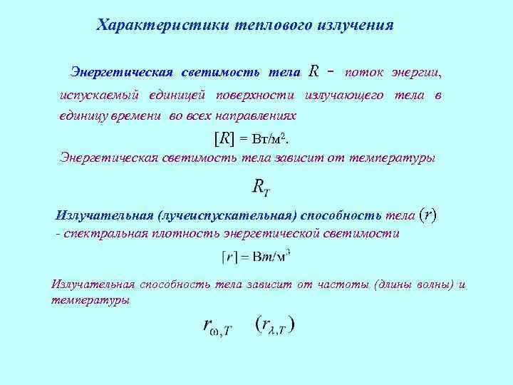 Характеристики теплового излучения Энергетическая светимость тела R - поток энергии, испускаемый единицей поверхности излучающего