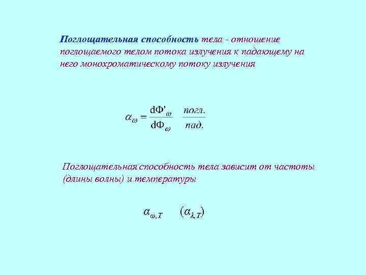 Поглощательная способность тела - отношение поглощаемого телом потока излучения к падающему на него монохроматическому