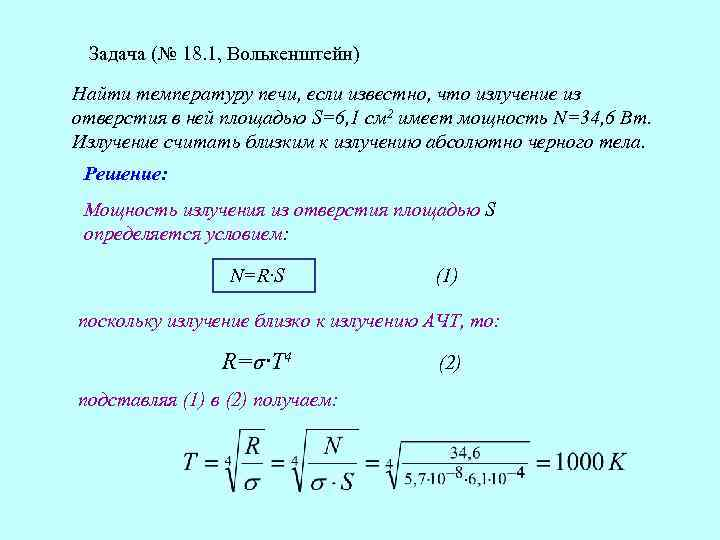 Задача (№ 18. 1, Волькенштейн) Найти температуру печи, если известно, что излучение из отверстия